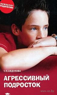 Агрессивный подросток. Татьяна Авдулова