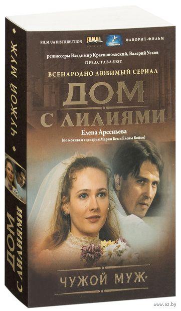 Чужой муж (м). Елена Арсеньева