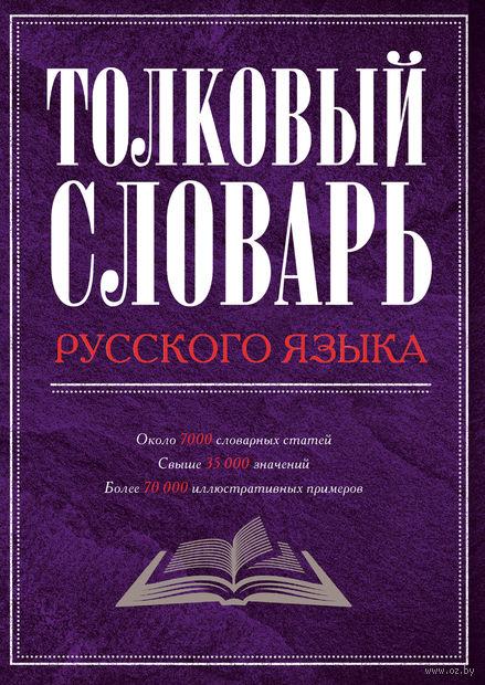 Толковый словарь русского языка. Д. Дмитриев