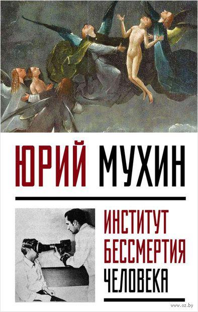 Институт Бессмертия Человека — фото, картинка