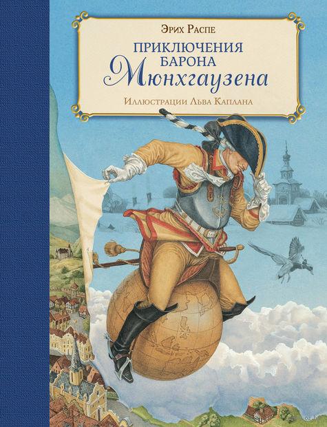 Приключения барона Мюнхгаузена — фото, картинка