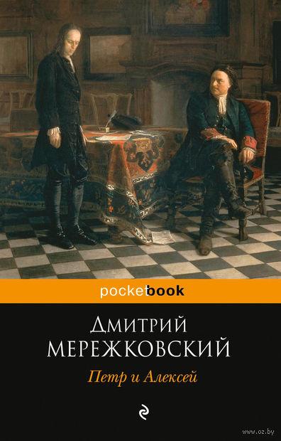 Петр и Алексей (м) — фото, картинка