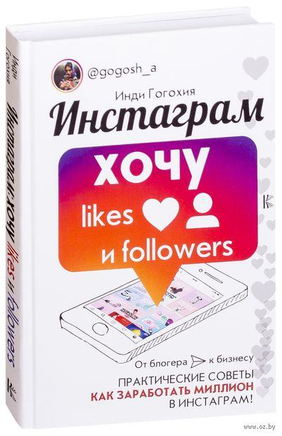 Инстаграм. Хочу likes и followers — фото, картинка