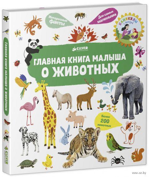 Главная книга малыша. О животных — фото, картинка