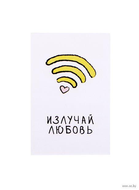 """Мини-открытка """"Излучай любовь"""" — фото, картинка"""