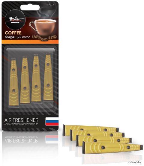 """Ароматизатор """"Клипса-1"""" (бодрящий кофе; арт. AFKL024) — фото, картинка"""