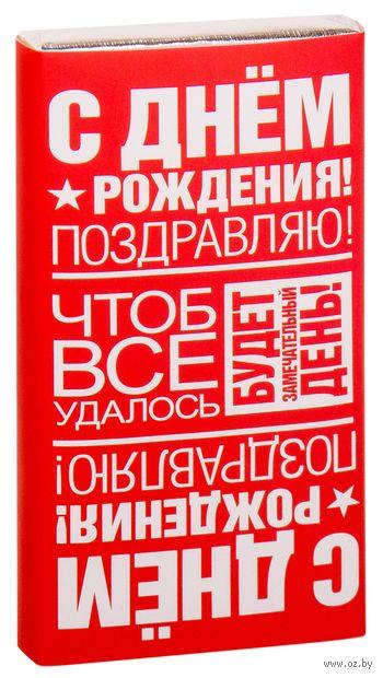 """Шоколад молочный """"С днём рождения!"""" (50 г) — фото, картинка"""