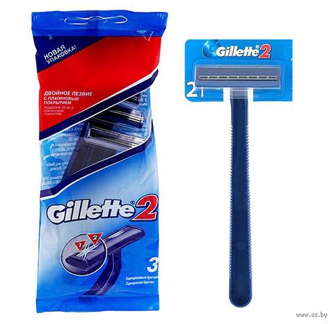 Станок для бритья одноразовый Gillette 2 (3 шт)