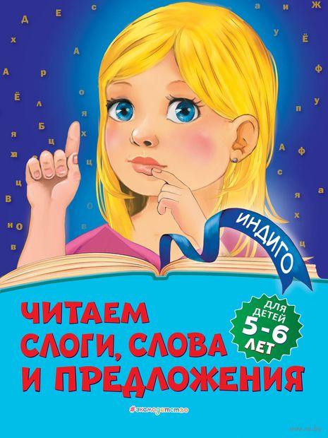 Читаем слоги, слова и предложения. Для детей 5-6 лет — фото, картинка