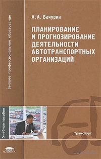 Планирование и прогнозирование деятельности автотранспортных организаций. Александр Бачурин