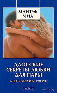 Даосские секреты любви для пары (м) — фото, картинка