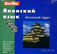 Berlitz. Японский язык. Базовый курс (+ 3 CD)