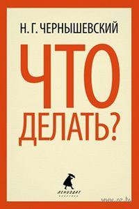 Что делать? (м). Николай Чернышевский