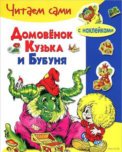 Домовенок Кузька и Бубуня. Галина Александрова