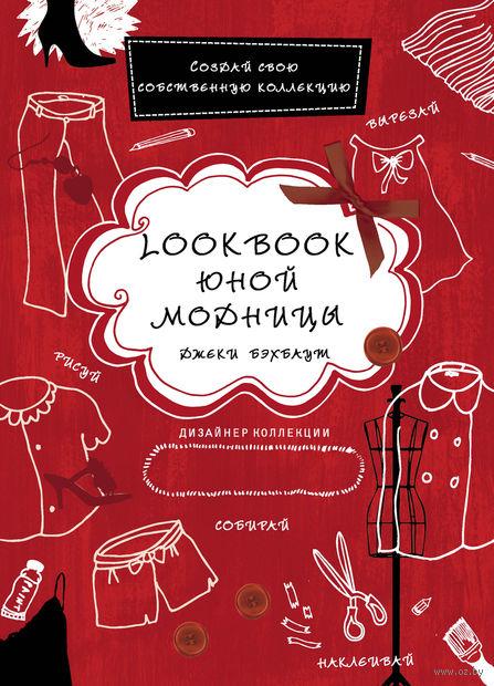 Lookbook юной модницы. Джеки Бэхбаут