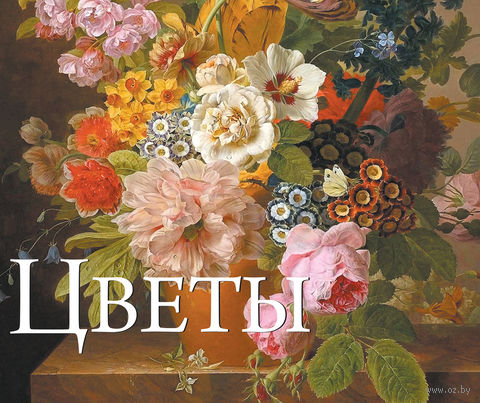 Цветы в шедеврах мировой живописи
