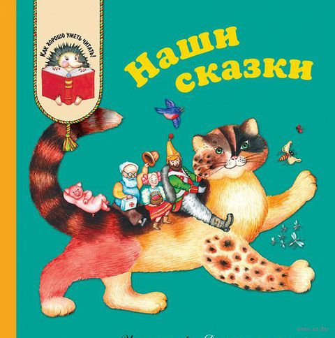 Наши сказки. Валентин Катаев, Корней Чуковский, Павел Бажов
