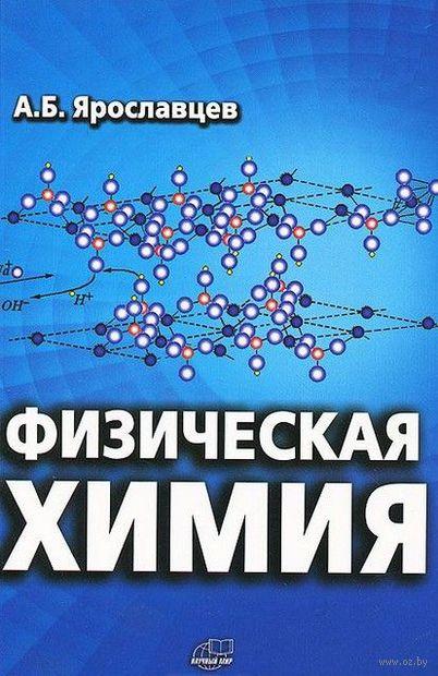 Физическая химия. А. Ярославцев