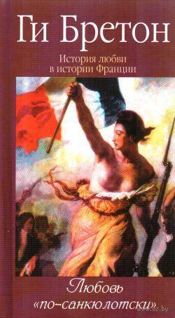 История любви в истории Франции. Том 6. Любовь по санкюлотски (в 10 томах) — фото, картинка