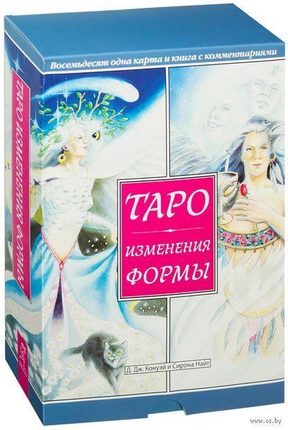 Таро Изменения Формы (+ 81 карта). Д. Конуэй, Сирона Найт