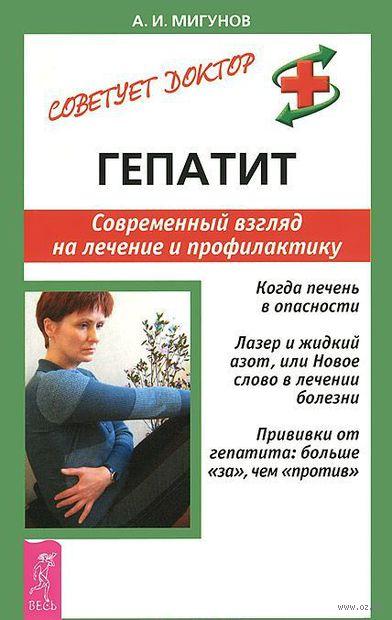 Гепатит. Современный взгляд на лечение и профилактику. Александр Мигунов