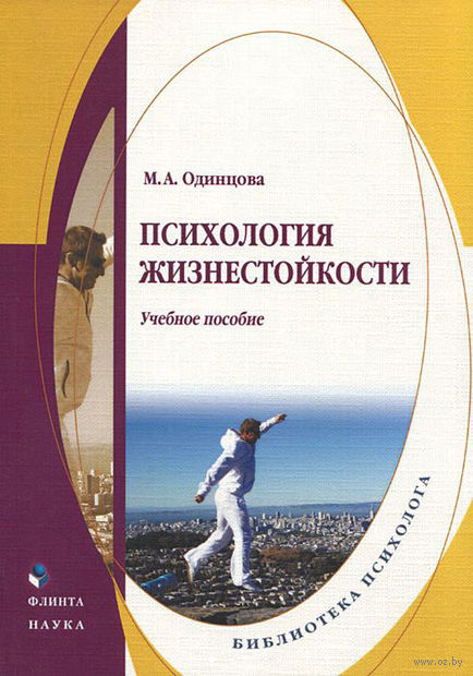 Психология жизнестойкости. Мария Одинцова