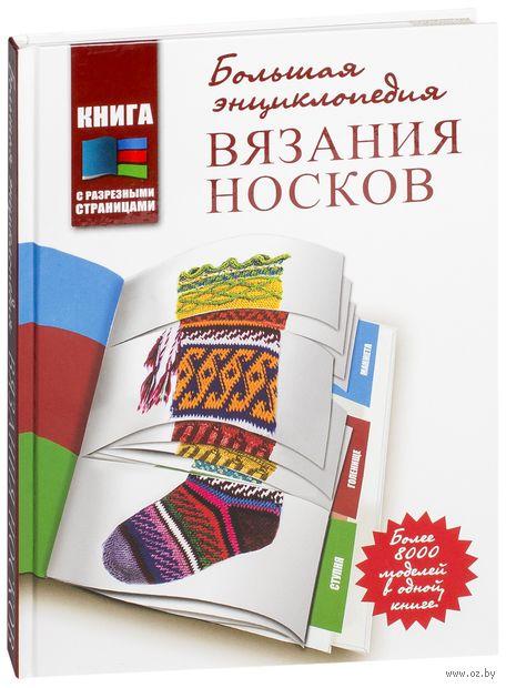 Большая энциклопедия вязания носков. Джоннель Раффино, К. Кэйд