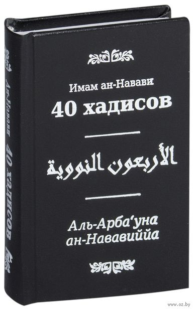 40 хадисов. Имам ан-Навави