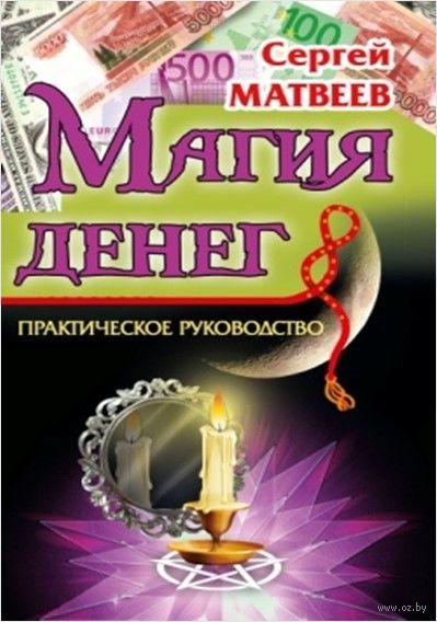 Магия денег. Сергей Матвеев