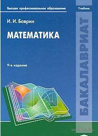 Математика. Иван Баврин