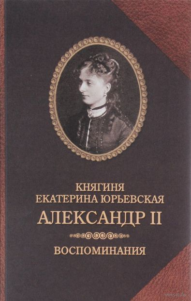 Александр II. Екатерина Юрьевская