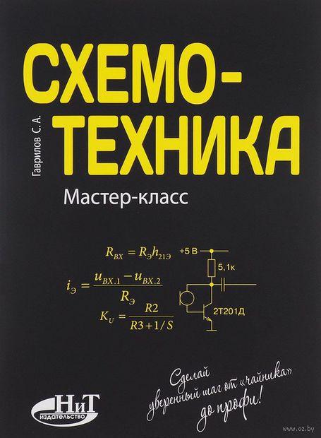 Схемотехника. Мастер-класс. Сергей Гаврилов