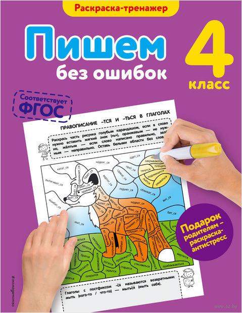 Пишем без ошибок. 4-й класс. Елена Польяновская