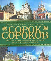 Сорок сороков. Краткая иллюстрированная история всех московских храмов. Том 2 (в 4 томах) — фото, картинка