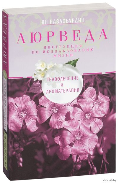 Аюрведа. Траволечение и ароматерапия — фото, картинка