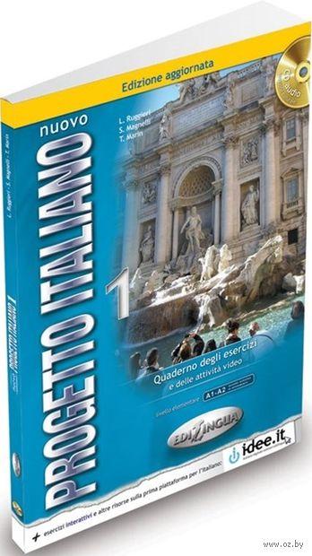 Nuovo Progetto italiano 1. Quaderno degli Esercizi (+ CD) — фото, картинка