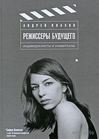 Режиссеры будущего. Индивидуалисты и универсалы. Андрей Плахов
