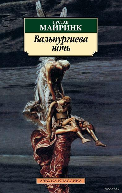 Вальпургиева ночь (м) — фото, картинка