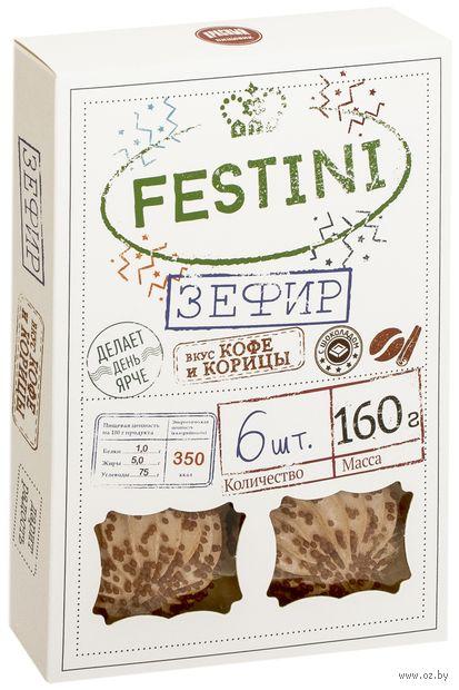 """Зефир """"Festini. Кофе и корица"""" (160 г) — фото, картинка"""