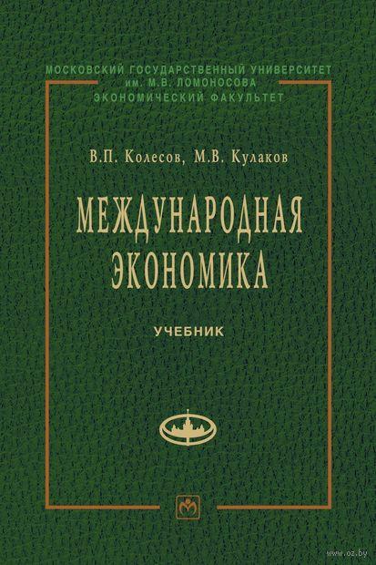 Международная экономика. Василий Колесов, Михаил Кулаков