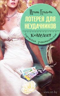 Лотерея для неудачников. Ирина Градова