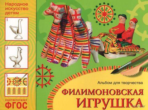 Филимоновская игрушка. Альбом для творчества