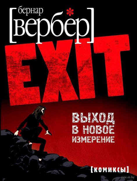 EXIT (+ CD). Бернар Вербер