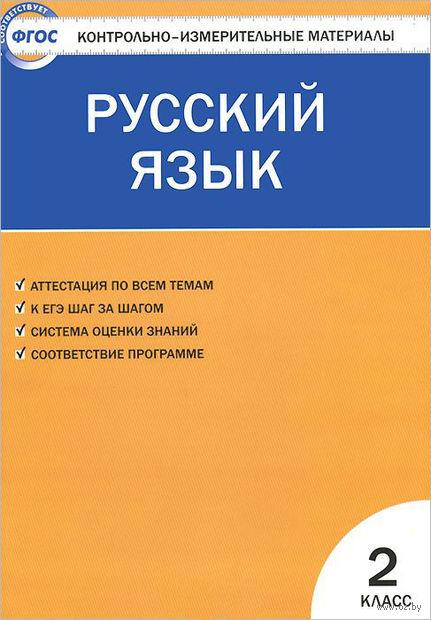 Русский язык. 2 класс. Контрольно-измерительные материалы