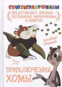 Приключения Хомы. Альберт Иванов