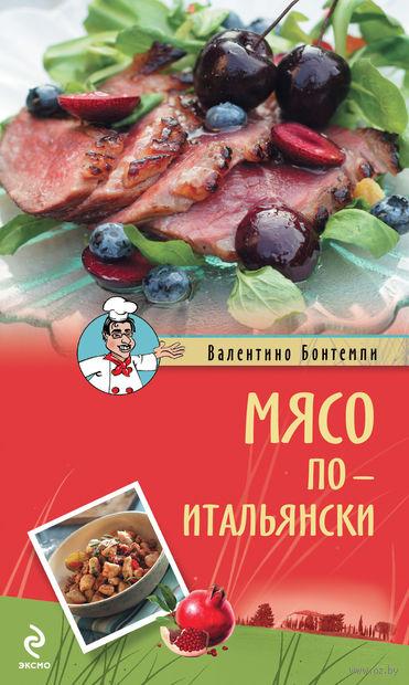 Мясо по-итальянски — фото, картинка