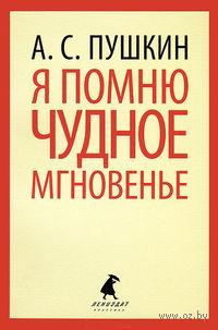 Я помню чудное мгновенье (м). Александр Пушкин