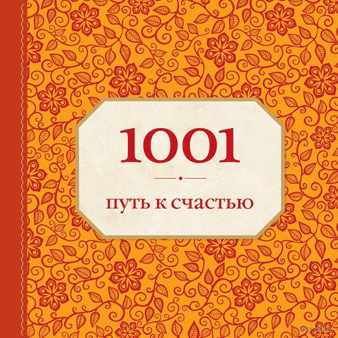 1001 путь к счастью (орнамент). Энн Морланд