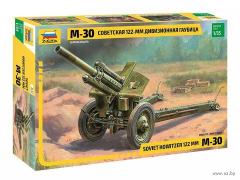Советская 122-мм дивизионная гаубица М-30 (масштаб: 1/35)