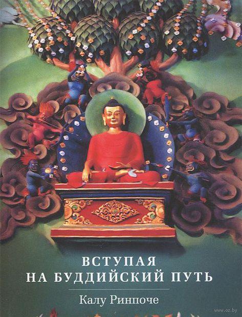 Вступая на буддийский путь. Калу Ринпоче
